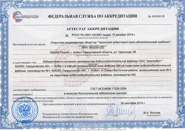 Нерудные строительные материалы | ОАО Ураласбест - photo#11